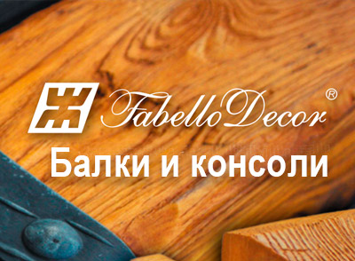 Балки и консоли от Fabello Decor